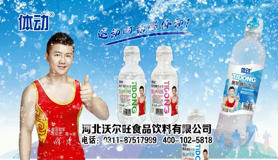 体动葡萄糖补水液广告